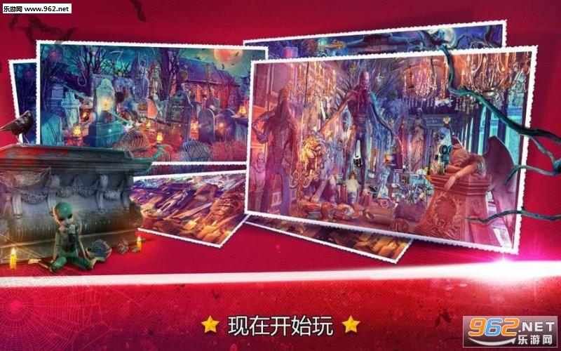 隐藏的物体吸血鬼寺庙2中文破解版_截图1