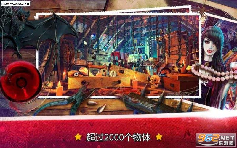 隐藏的物体吸血鬼寺庙2中文破解版_截图2
