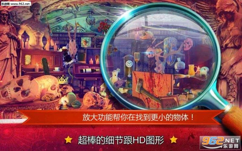隐藏的物体吸血鬼寺庙2中文破解版_截图3