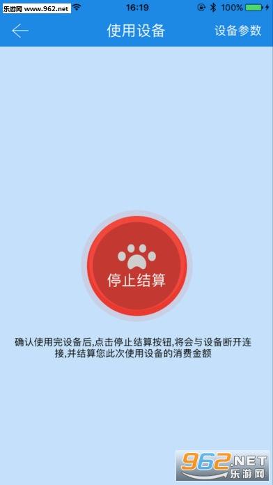 乐校通app官方学生端v2.0.8_截图