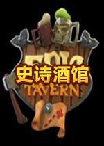 史诗酒馆Epic Tavern