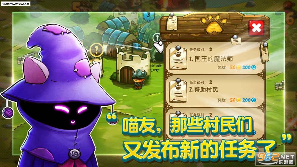 喵咪斗恶龙安卓正式版v1.0.05_截图