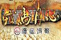 戎马丹心汉匈决战steam正式版