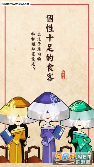 大中华食堂手游v1.0.5_截图