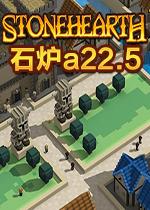 石炉a22.5