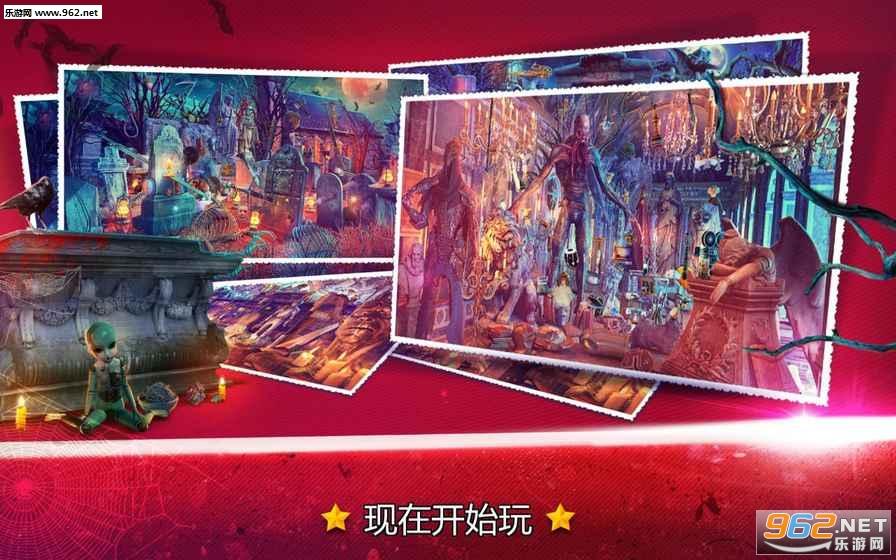 隐藏的物体:吸血鬼寺庙2汉化安卓版v2.05_截图0