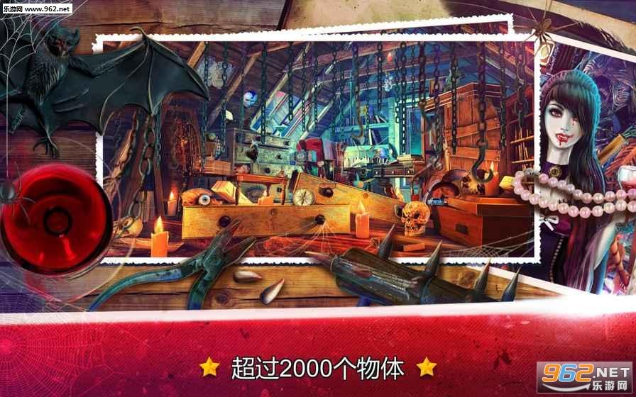 隐藏的物体:吸血鬼寺庙2汉化安卓版v2.05_截图2