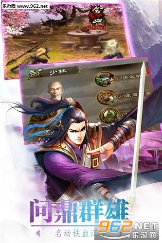 武林英雄传安卓版v1.0.0截图2