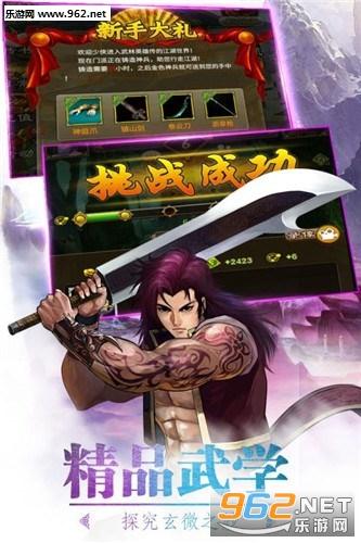武林英雄传安卓版v1.0.0截图3
