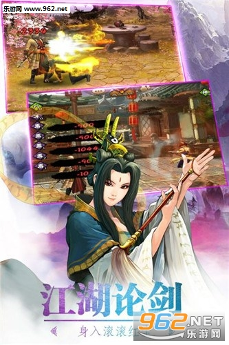 武林英雄传安卓版v1.0.0截图4