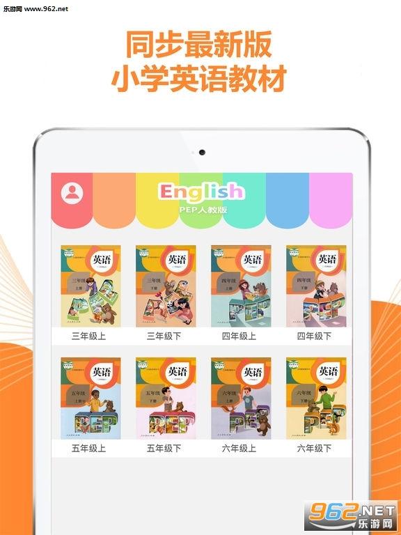 小学英语外研版点读手机软件版小学英语单词书写图片