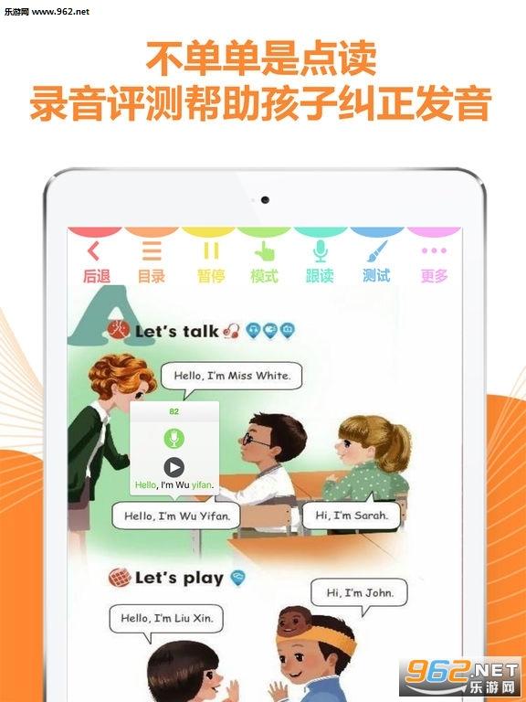 小学英语外研版点读软件小学版手机计划参观图片