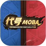 代号MOBA苹果IOS版首测客户端