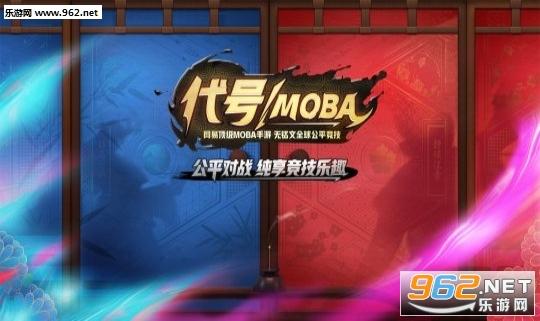 代号MOBA苹果IOS版首测客户端v1.7_截图2