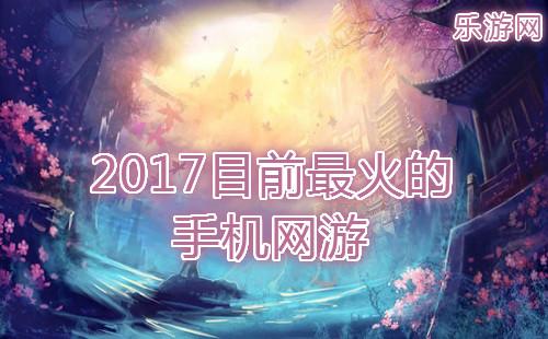 2017目前最火的手机游戏