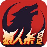 狼人杀日记IOS版v1.0.2