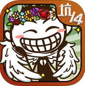 史上最坑爹的游戏14苹果版v1.0.2