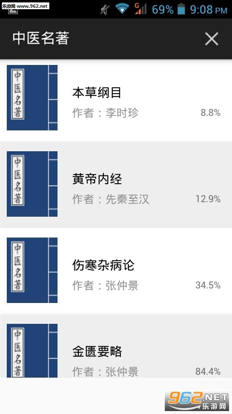 中医名著手机阅读appv3.9_截图0