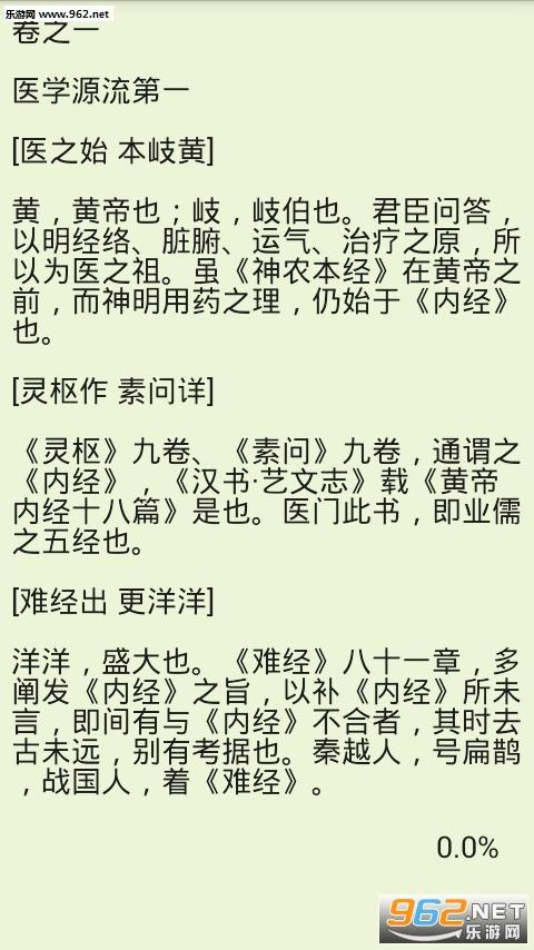 中医名著手机阅读appv3.9_截图1