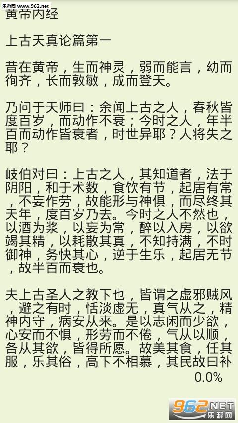 中医名著手机阅读appv3.9_截图2