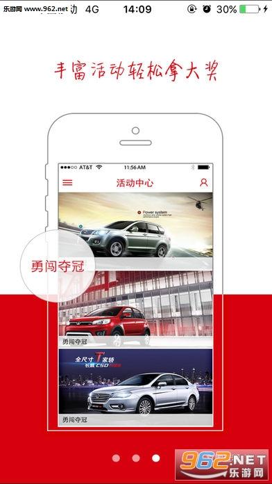 长城汽车报appv1.0.1截图0