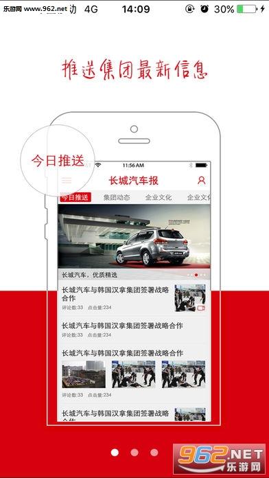 长城汽车报appv1.0.1截图2