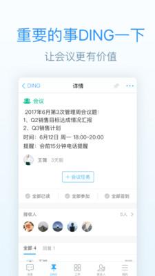 钉钉appv6.0.13 官方版截图2