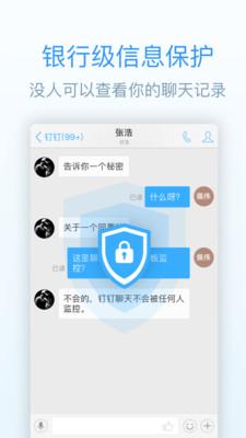 钉钉appv6.0.13 官方版截图1