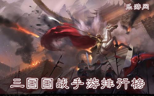 2017三国国战手游排行榜