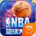 NBA篮球大师安卓正式版