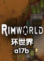环世界a17b