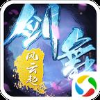 剑舞风云起安卓版v1.0.0