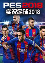 实况足球2018