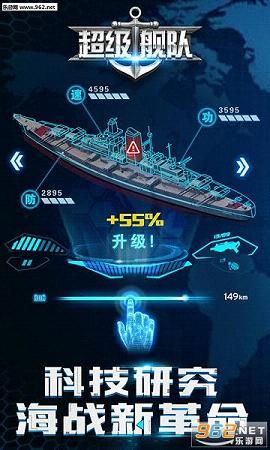 超级舰队手游电脑版v3.5_截图