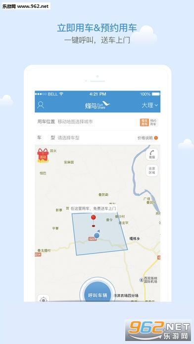烽鸟共享汽车appv6.0.1截图0