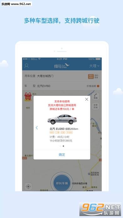 烽鸟共享汽车appv6.0.1截图2