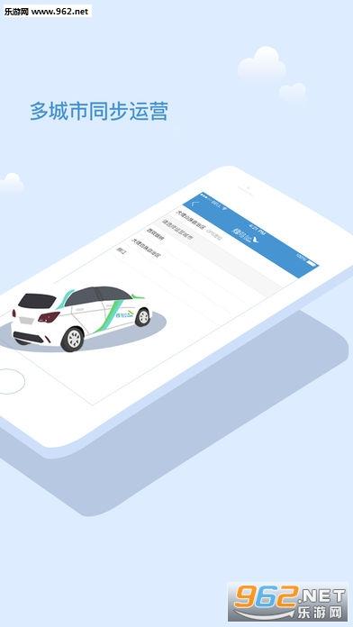 烽鸟共享汽车appv6.0.1截图3