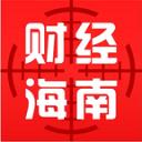 财经海南appv1.0.1