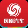 凤凰汽车手机版v4.2.5