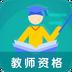 教师资格证备考大全appv4.4安卓版