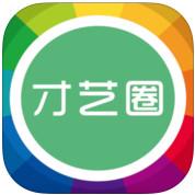 才艺圈appv1.1.2