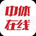 中体在线安卓版v1.0