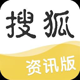 搜狐新闻资讯appv5.9.3