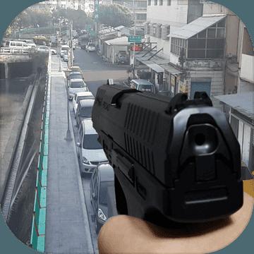 手枪实景射击破解版v1.0