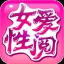 女性爱阅言情appv1.1.2