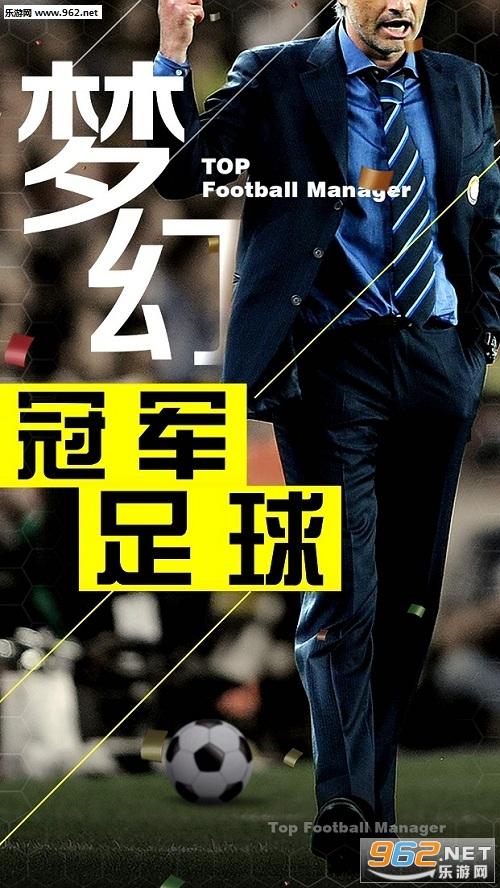 梦幻冠军足球渠道福利版v1.14.2_截图0