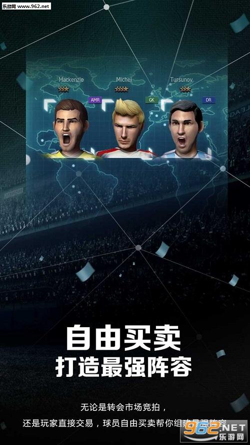 梦幻冠军足球渠道福利版v1.14.2_截图3