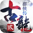 古龙群侠传2安卓版