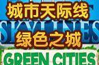 城市:天际线绿色之城整合中文版