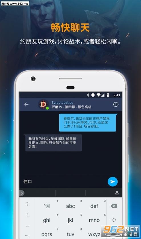 暴雪战网手机客户端app1.5.3截图2